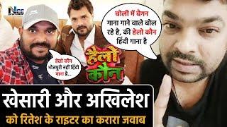 Hello Kaun के विवाद पर Ashish Verma ने दिया Khesari Lal Yadav और Akhilesh Kashyap को करारा जवाब