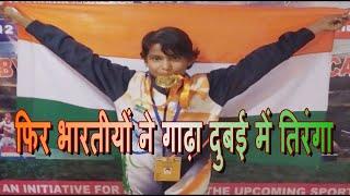 खेड़ी कुमार की बेटी ने दुबई में जीता गोल्ड वर्षा यादव ने पूरे गांव का नाम किया रोशन   HAR NEWS 24