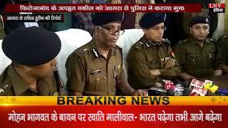 फिरोजाबाद के अपहृत वकील को आगरा से पुलिस ने कराया मुक्त