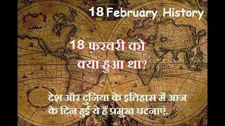 देखिये 18 फरवरी को हुईं विश्व की महत्वपूर्ण घटनाएं, जिन्होंने बनाया इस तारीख को हम सबके लिए ख़ास?
