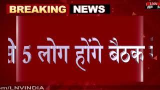 """""""रामजन्मभूमि तीर्थ क्षेत्र ट्रस्ट"""" की बैठक, कल दिल्ली में होगी ट्रस्ट की पहली बैठक"""