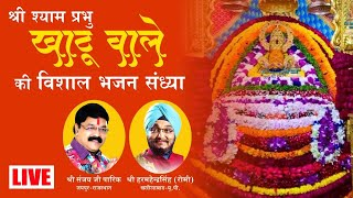 खाटू श्याम जी के प्यारे भजन ||khatu shyam || live || bhajan sandhya || indore ||