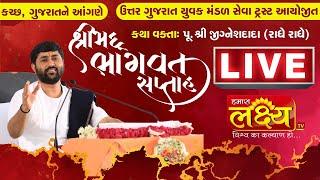 LIVE || ShriMad Bhagwat Saptah || Pu.Jigneshdada-Radhe Radhe || Kutch || Day 2