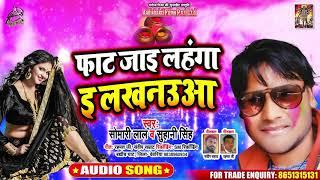 Somari Lal & Suhani Singh - फाट जाइ लहंगा इ लखनऊवा - Bhojpuri Holi Songs 2020