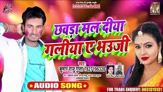 छवडा मल दीया गलिया ए भउजी - Kumar Raju Gupta - Bhojpuri Holi Songs 2020