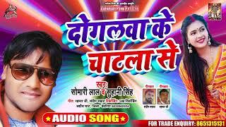 Somari Lal & Suhani Singh - दोगलवा के चाटला से - Bhojpuri Holi Songs 2020