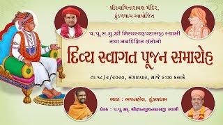 ????LIVE : ભવ્ય સ્વાગત સમારોહ @ તીર્થધામ કુંડળ 18-02-2020
