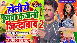 होली में पुजवा कजली जिंदाबाद 2 // Holi Me Pujwa Kajali Jindabad // Lalu Sajan // Holi Song 2020