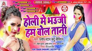 होली में भउजी हम बोल तानी // Holi Me Bhauji Ham Bola Tani // Chandu Champion // Holi Song