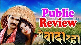 Ye Wada Raha | Public Review Jay Yadav - Apna Samachar