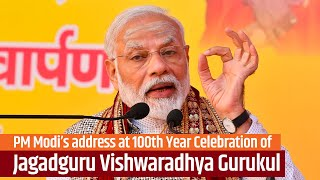 PM Modi's address at 100th Year Celebration of Jagadguru Vishwaradhya Gurukul in Varanasi | PMO