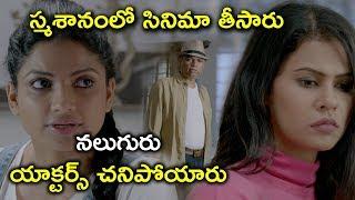 నాలుగురు యాక్టర్స్ చనిపోయారు | 2020 Telugu Movies | Mayadevi (Aake)