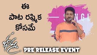 Lyricist Kasarla Shyam Speech @ Bheeshma Pre Release Event | Nithin | Rashmika | Venky | Trivikram