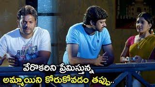 వేరొకరిని ప్రేమిస్తున్న అమ్మాయిని కోరుకోవడం | 2020 Telugu Movie Scenes | Teeyani Kalavo Movie