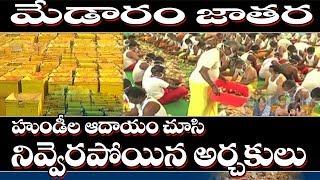 Medaram Maha Jathara Hundi Collection News Updates | Hundi Counting From Hanamkonda | Telangana News