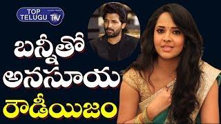 Anchor Anasuya New Role in Allu Arjun New Movie | Jabardasth Latest Promo | Ala Vaikunta Puram Lo