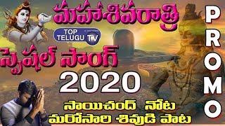 Sai Chand Song On Lord Shiva | Maha Shivarathri Songs | Telangana Songs | Folk Songs | Top Telugu TV