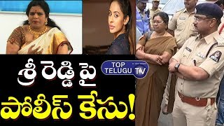 Karate Kalyani File Police Complaint On Actress Sri Reddy | Breaking News | Tollywood | Top TeluguTV