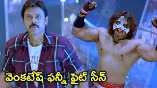 వెంకటేష్ ఫన్నీ ఫైట్ సీన్ | Namo Venkatesa Movie Scenes | Venkatesh | Trisha