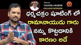 Director Chandra Mahesh Exclusive Interview || Anchor Ramya || BhavaniHD Movies