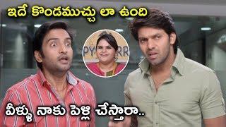 వీళ్ళు నాకు పెళ్లి చేస్తారా.. | Aishwaryabhimasthu | 2020 Telugu Movie Scenes