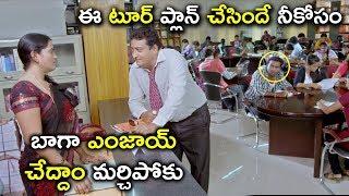 ఈ టూర్ ప్లాన్ చేసిందే నీకోసం | 2020 Telugu Movie Scenes | Teeyani Kalavo Movie