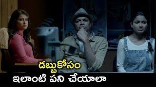 డబ్బు కోసం ఇలాంటి పని చేయాలా.. | 2020 Telugu Movies | Mayadevi (Aake)