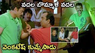 వదల బొమ్మాళీ వదల | Namo Venkatesa Movie Scenes | Venkatesh | Trisha