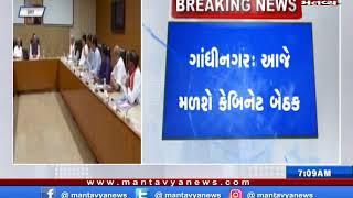 Gandhinagar: આજે મળશે કેબિનેટ બેઠક, LRD સહિત અન્ય મુદ્દે બેઠકમાં થશે ચર્ચા