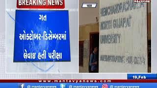 Patan: ઉ.ગુજરાત યુનિ.નો આકરો નિર્ણય, 76 વિદ્યાર્થીઓ 1 વર્ષ સુધી નહીં આપી શકે પરીક્ષા