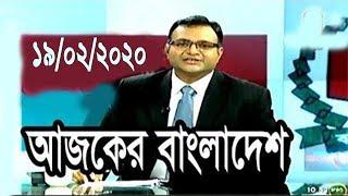 Bangla Talk show  আজকের বাংলাদেশ বিষয়: বরাবর হাইকোর্ট।