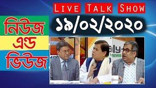 Bangla Talk show বিষয়: সরাসরি অনুষ্ঠান 'নিউজ এন্ড ভিউজ' | 19_February_2020