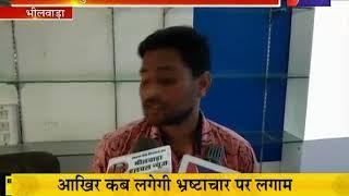 Bhilwada | मोबाइल की दुकान तोड़कर लाखो की चोरी,Police को गश्त को लेकर व्यापारियों मे रोष | Jantv