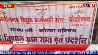 जांजगीरचाम्पा/बलौदा/मड़वा/अटलबिहारी वाजपेयी ताप विद्युत गृह के सामने कर्मचारियों द्वारा धरना प्रदर्शन