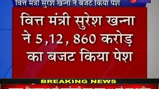 Uttar Pradesh Assembly | वित्त मंत्री सुरेश खन्ना ने किया बजट पेश, अयोध्या समेत 7 शहर बनेंगे स्मार्ट