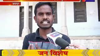 Jaipur | बजट पर Youth से बात,  बेरोजगारी को लेकर चिंतित दिखे युवा | Jantv
