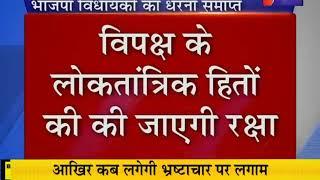 Jaipur | राजस्थान- विधानसभा मे B J P विधायको का धरना समाप्त | Jantv