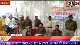 रायगढ़/सारंगढ़/पुलिस के तत्वाधान में डिवीजन स्तर पर पुलिस चौपाल कार्यक्रम आयोजित किया गया...