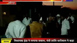 Hamirpur | ट्रक ने बाइक सवार को मारी टक्कर,बाइक सवार दंपति की मौत | Jantv