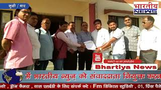 कुक्षी जिला बनाओ आंदोलन को सामाजिक व राजनीतिक संगठनों ने सौपा समर्थन पत्र। #bn #Dhar