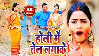 #धोबी गीत - #Video - होली में तेल लगाके - Sadafal Fauji | Anshika | Holi Dhobi Geet 2020 New