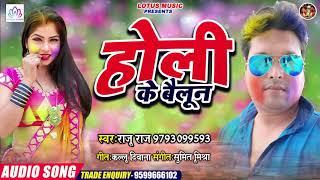 2020 राजू राज का सुपर हिट होली सांग || Holi Ke Bailoon || होली के बैलून || Latest Bhojpuri Holi Song