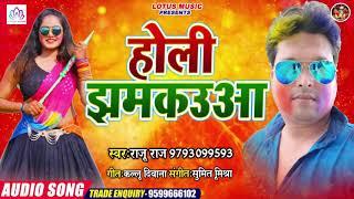 2020 राजू राज का नया होली गीत || Holi Jhamkauwa || होली झमकउवा || New Bhojpuri Holi Song