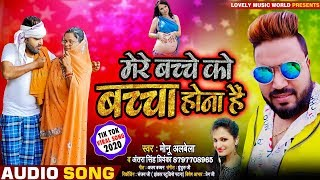 2020 Tiktok Dance Song Hindi | Mere Bache Ko Bacha Hona |Monu Albela,Antara Singh Priyanka Song 2020