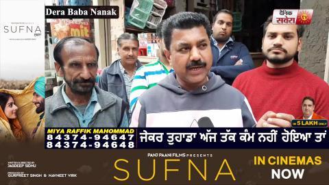 Jora - The Second Chapterr ਫਿਲਮ ਦਾ Dera Baba Nanak ਦੀ Public ਨੇ ਕੀਤਾ ਵਿਰੋਧ | Ban ਹੋਣੀ ਚਾਹੀਦੀ ਹੈ Film