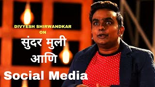 सुंदर मुली आणि Social Media | Marathi Standup By Divyesh Shirwandkar |Cafe Marathi Comedy Champ 2019