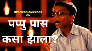 पप्पु पास कसा झाला ? | Marathi Standup Comedy By Spandan Ambekar | Cafe Marathi Comedy Champ 2019