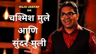 चश्मिश मुले आणि सुंदर मुली | Marathi Standup Comedy By Raju Jagtap | Cafe Marathi Comedy Champ 2019