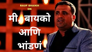 मी, बायको आणि भांडणं | Marathi Standup Comedy By Ruaf Shaikh | Cafe Marathi Comedy Champ 2019