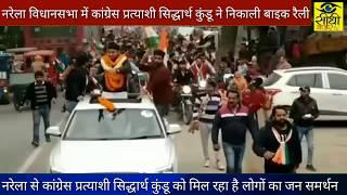 नरेला विधानसभा में कांग्रेस प्रत्याशी सिद्धार्थ कुंडू की बाइक रैली में उमड़ा लोगों का जनसमूह